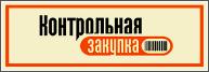 Контрольная закупка 19.12.2013 смотреть онлайн