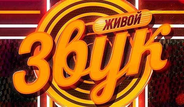 Живой звук смотреть онлайн 9 выпуск 20.12.2013 / Россия-1