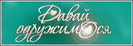 Давай поженимся в Украине 19.12.2013 смотреть онлайн
