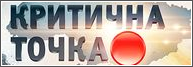 Критична точка 20.12.2013 смотреть онлайн