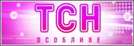 ТСН особливе 20.12.2013 смотреть онлайн