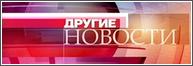 Другие новости смотреть онлайн 20.12.2013/ Первый канал