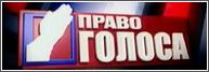 Право голоса: За что мы любим Брежнева? 19.12.2013 смотреть онлвйн