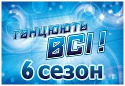 Танцуют все 6 сезон / Танцюють всі 6 / Ялта - 17 выпуск 20.12.2013 смотреть онлайн / СТБ