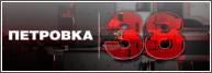 Петровка, 38  19.12.2013 смотреть онлайн
