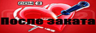 Дом 2 свежие серии 3510 День 19.12.2013 После заката смотреть онлайн