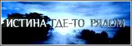 Истина где-то рядом смотреть онлайн 20.12.2013 / Первый канал
