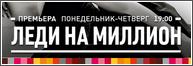 Леди на миллион: 1 сезон, 8 выпуск 19.12.2013 смотреть онлайн