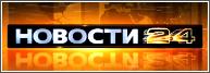 Новости 24  24.12.2013 смотреть онлайн