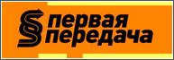 Первая передача  22.12.2013 смотреть онлайн