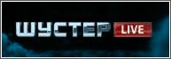 Шустер LIVE часть 1,2 смотреть онлайн 20 12 2013