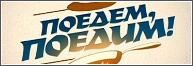 Поедем, поедим!  22.12.2013 смотреть онлайн