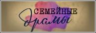Семейные драмы. 1,2 Часть 24.12.2013 смотреть онлайн