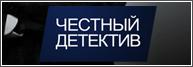 Честный детектив 21 12 2013 смотреть онлайн