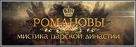 Романовы 8 фильм 21.12.2013 смотреть онлайн
