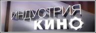 Индустрия кино 21.12.2013 смотреть онлайн