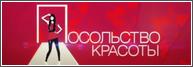 Посольство красоты: сезон 1, выпуск 6  21.12.2013 смотреть онлайн