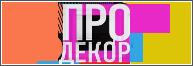 Про декор: сезон 1, 49 выпуск 21.12.2013 смотреть онлайн