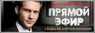 Прямой эфир смотреть онлайн с Борисом Корчевниковым 25.12.2013 телеканал Россия-1