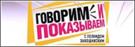 Говорим и показываем: Любовница Абдулова 24.12.2013 смотреть онлайн