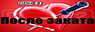 Дом 2 свежие серии 3515 День 24.12.2013 После заката смотреть онлайн