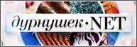 Дурнушек.net: сезон 4, выпуск 73 21.12.2013 смотреть онлайн