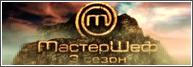 МастерШеф 3 сезон Неизвестная версия 25.12.2013 смотреть онлайн