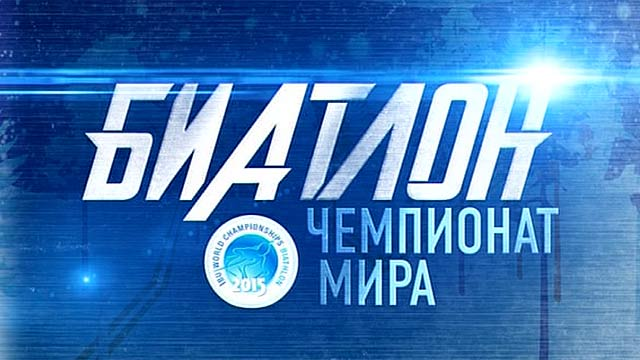 Биатлон. Чемпионат мира. Индивидуальная гонка. Мужчины (10.03.2016)