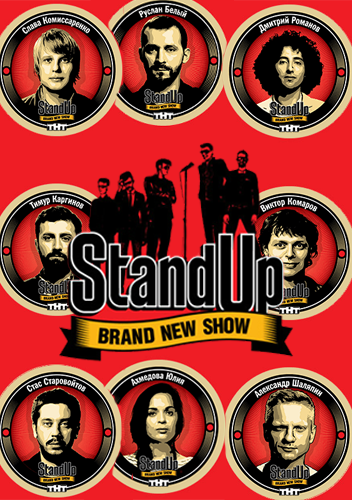 Stand Up (эфир от 06.03.2016)