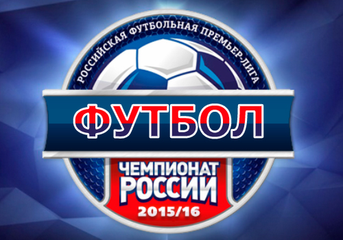 ЦСКА Москва – Спартак Москва (06.03.2016) Премьер лига, 19-й тур