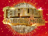 Танцы со звездами 10 сезон 1 выпуск 2 выпуск 07.03.2016
