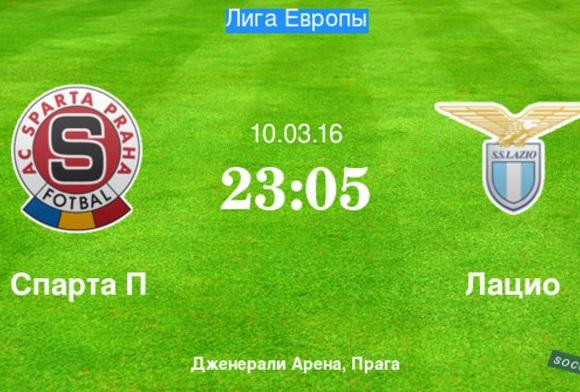 Спарта Прага – Лацио (10.03.2016) Лига Европы, 1/8 финала