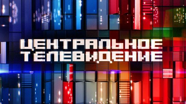 Центральное телевидение с Вадимом Такменёвым 05.03.2016