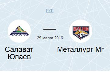 Салават Юлаев – Металлург (29.03.2016) КХЛ. Прямая трансляция.
