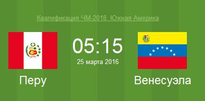 Перу – Венесуэла (25.03.2016) Южная Америка