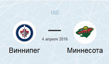 Виннипег – Миннесота (04.04.2016) НХЛ. Прямая трансляция.
