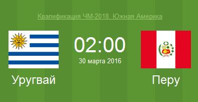 Уругвай – Перу (30.03.2016) Чемпионат Мира