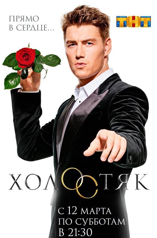 Холостяк 4 сезон 2 выпуск Эфир 19.03.2016