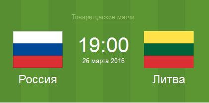 Россия – Литва (26.03.2016) Товарищеский матч