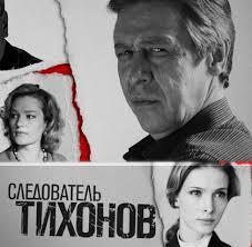 Следователь Тихонов. (12.04.2016) 4 серия 5 серия 6 серия