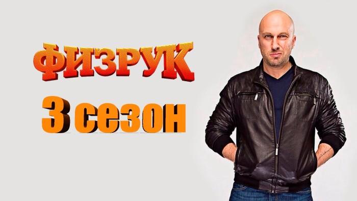 Физрук 3 сезон 9 серия (эфир от 14.04.2016)