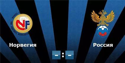 Россия - Норвегия (10.04.2016) Товарищеский матч. Прямая трансляция.