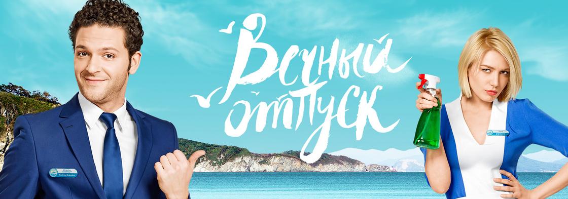 Вечный отпуск (12.04.2016) 15 серия