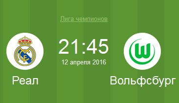 Реал Мадрид — Вольфсбург (12.04.2016) Лига чемпионов