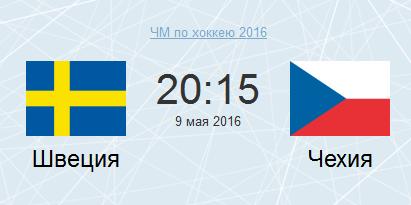 Швеция – Чехия (09.05.2016) Чемпионат мира по хоккею. Прямая трансляция.
