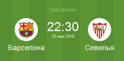 Барселона – Севилья (эфир от 22.05.2016) Кубок Испании Финал