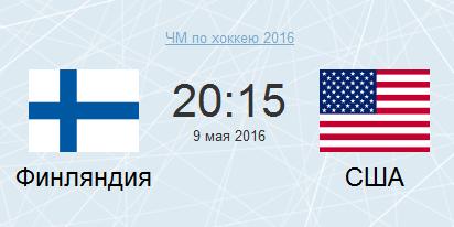Финляндия - США (09.05.2016) Чемпионат мира по хоккею. Прямая трансляция.