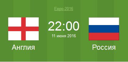 Англия - Россия (11.06.2016) Чемпионат Европы