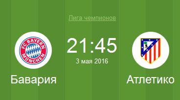 Бавария – Атлетико (03.05.2016) Лига чемпионов