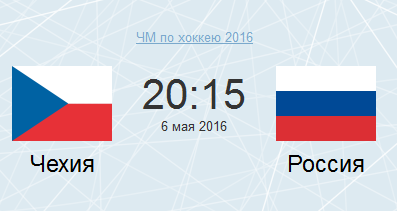 Чехия – Россия (06.05.2016) Чемпионат мира по хоккею. Прямая трансляция.